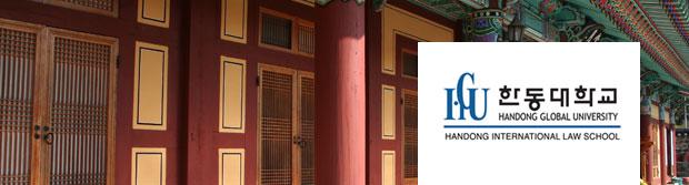 handong-international-law-school-2